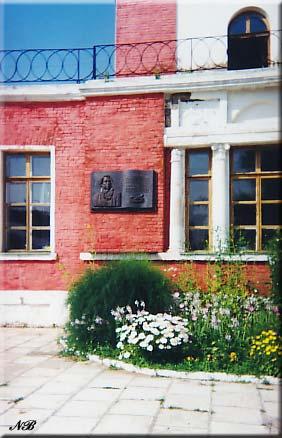 Усадьба Ярополец Гончаровых. Памятная доска на главном доме в честь