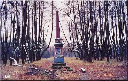 Усадьба Ярополец Чернышевых. Обелиск, установленный в парке, в память о посещении