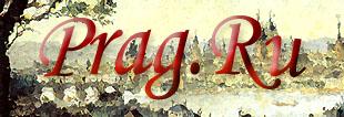 Праг.Ру - сервер о путешествиях в Прагу